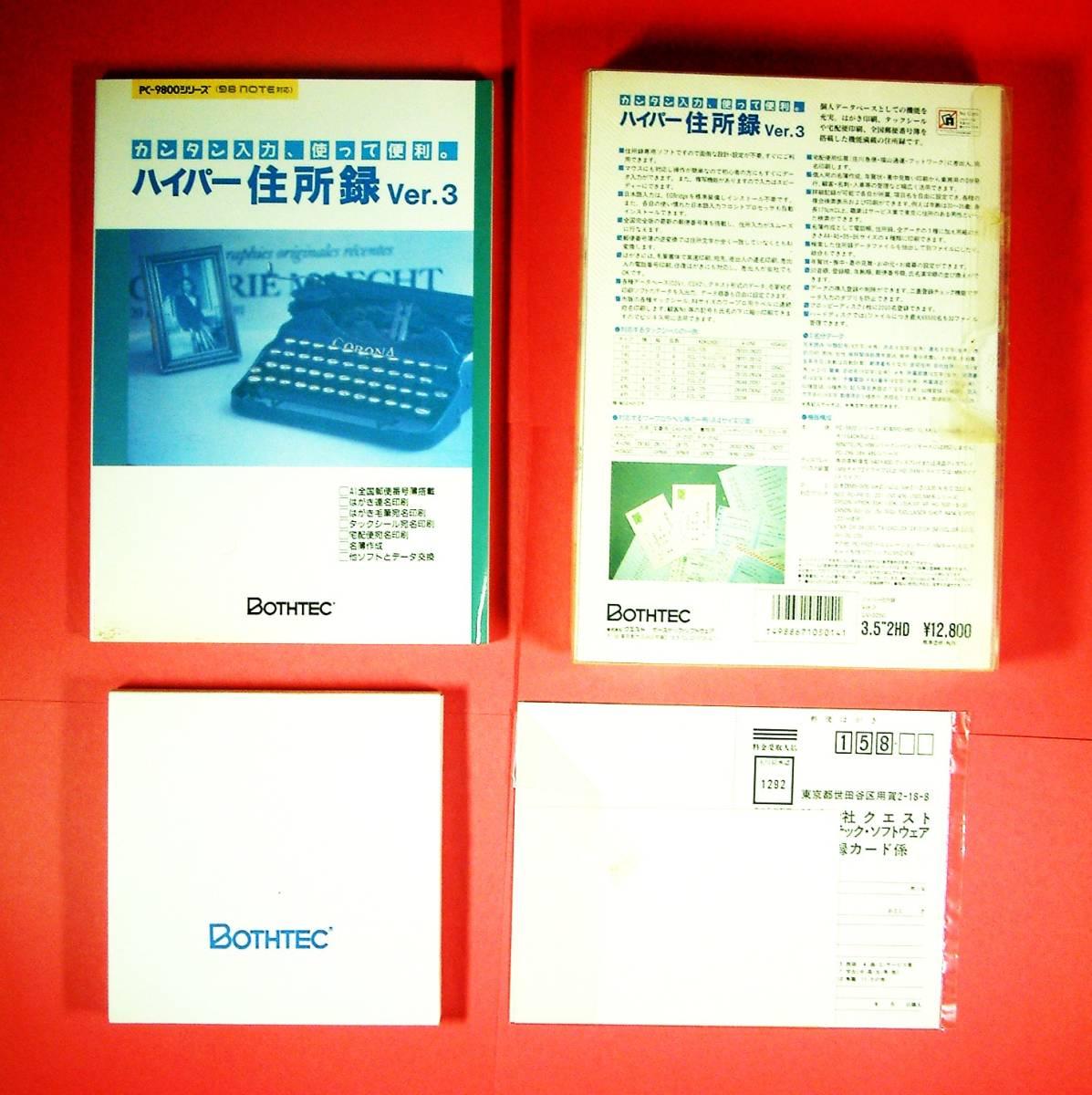 【3702】 Bothtec ハイパー住所録 ver.3 UV-9250 メディア未開封 ソフト ボステック クエスト 対応(MS-DOS,PC-486/386/286,PC-9800,PC-H98)