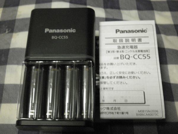 PANASONIC QUICK BATTERY CHARGERBC-QQ55 BLACK COLOR+CASE
