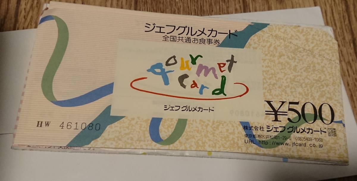 ジェフグルメカード7500円分