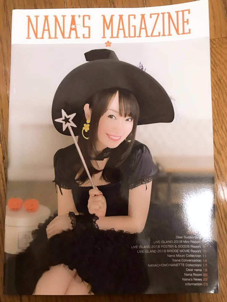 水樹奈々 会報 vol.62 ファンクラブ ななマガ