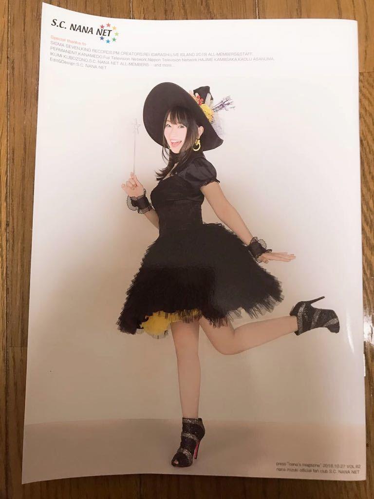 水樹奈々 会報 vol.62 ファンクラブ ななマガ_画像2