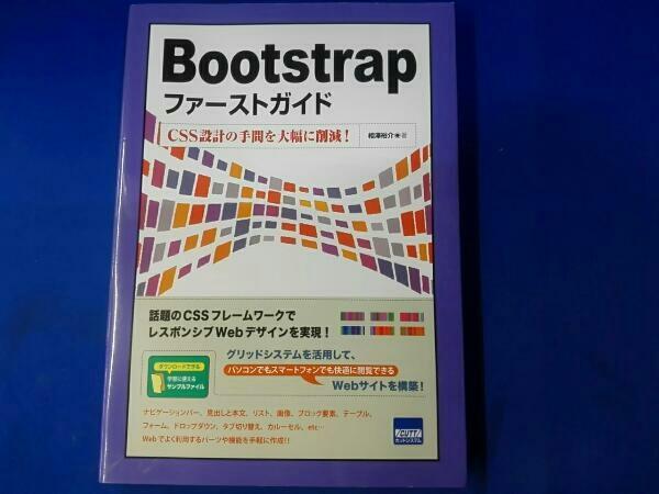 Bootstrapファーストガイド 相澤裕介 CSS 設計の手間を大幅に削減 レスポンシブ Web デザイン_画像1
