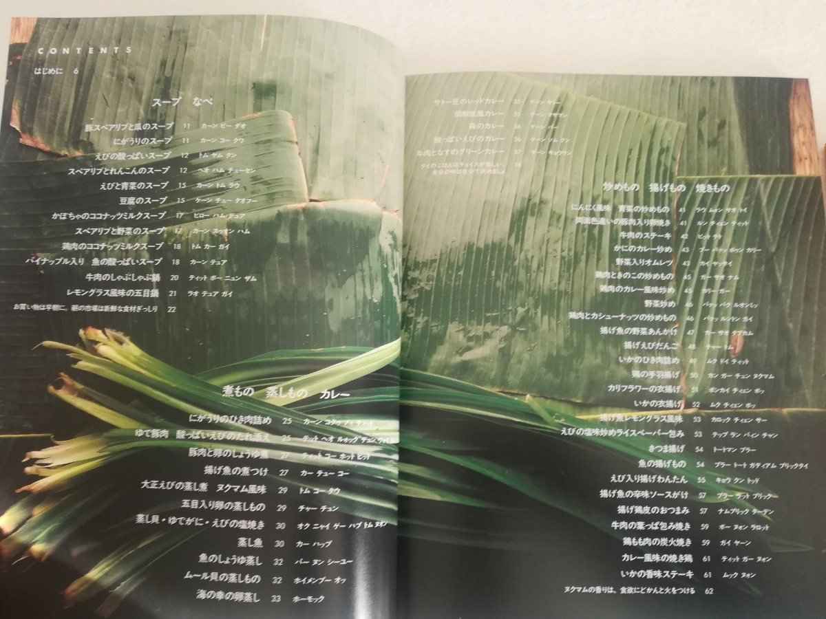 平松洋子2冊セット!おいしいものいっぱいタイとベトナムのごはん&アジアのごはんがおいしい理由(アジア料理の道具の基本レシピ多数)_画像2