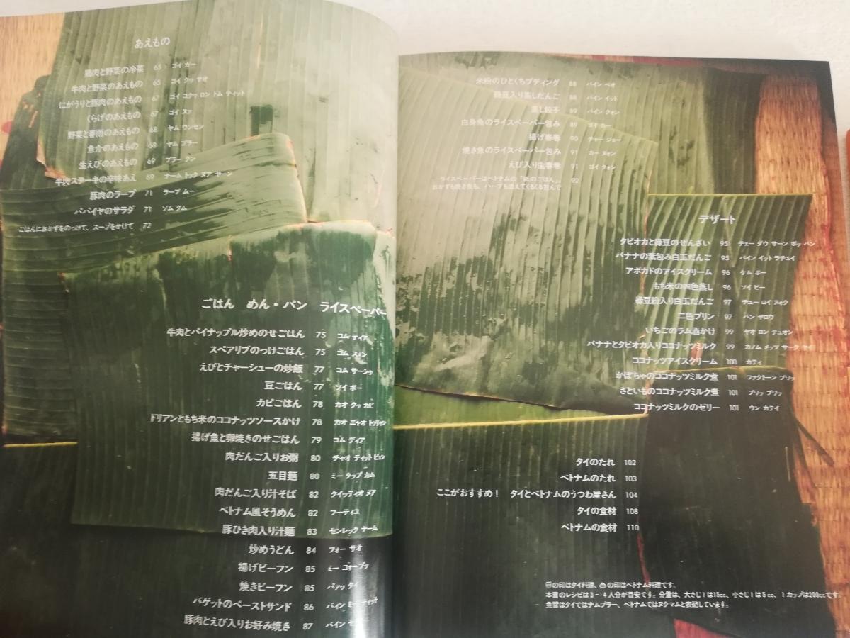 平松洋子2冊セット!おいしいものいっぱいタイとベトナムのごはん&アジアのごはんがおいしい理由(アジア料理の道具の基本レシピ多数)_画像3