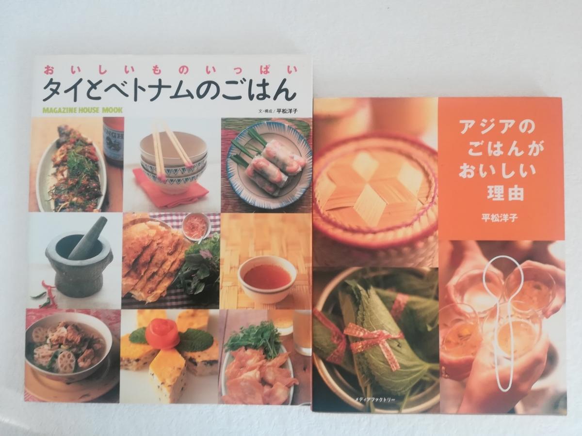 平松洋子2冊セット!おいしいものいっぱいタイとベトナムのごはん&アジアのごはんがおいしい理由(アジア料理の道具の基本レシピ多数)