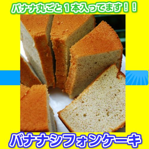 20cm型バナナシフォンケーキ ★_画像6