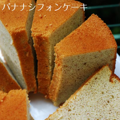 20cm型バナナシフォンケーキ ★_画像2
