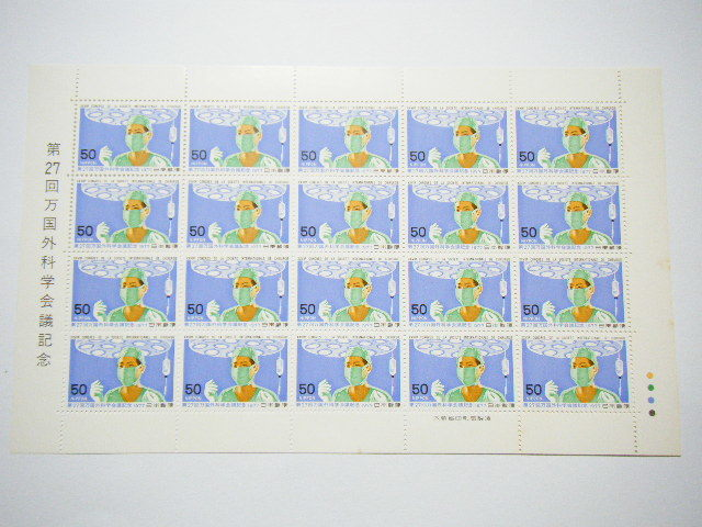 記念切手シート 「第27回万国外科学会議記念 1977」 50円20枚 手術室の外科医 未使用品 【25】_画像1