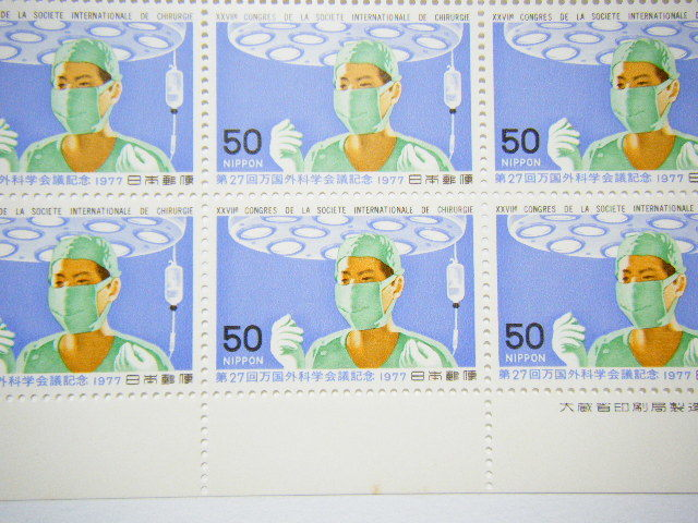 記念切手シート 「第27回万国外科学会議記念 1977」 50円20枚 手術室の外科医 未使用品 【25】_画像8