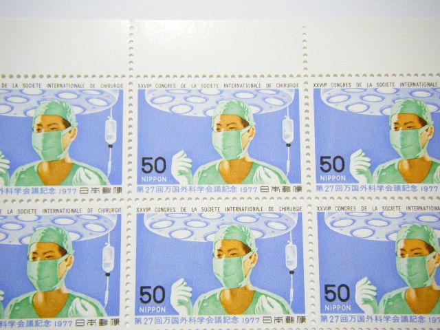 記念切手シート 「第27回万国外科学会議記念 1977」 50円20枚 手術室の外科医 未使用品 【25】_画像7