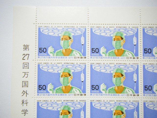 記念切手シート 「第27回万国外科学会議記念 1977」 50円20枚 手術室の外科医 未使用品 【25】_画像5