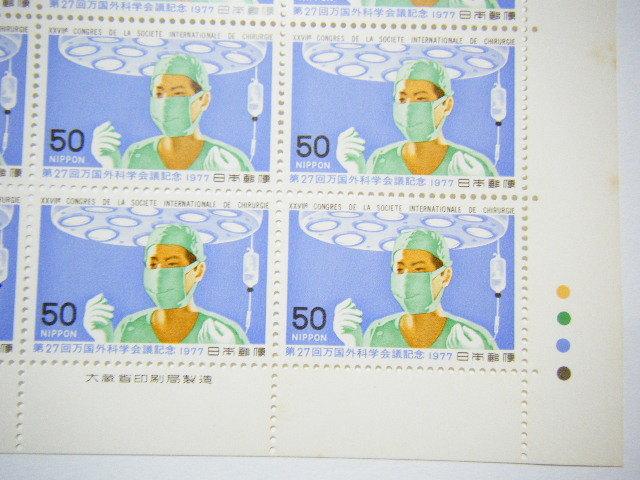 記念切手シート 「第27回万国外科学会議記念 1977」 50円20枚 手術室の外科医 未使用品 【25】_画像10