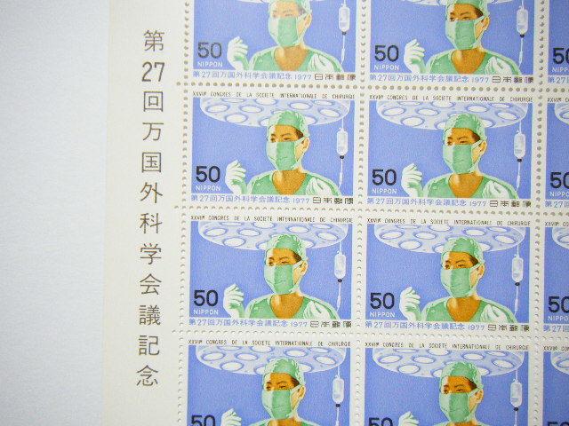 記念切手シート 「第27回万国外科学会議記念 1977」 50円20枚 手術室の外科医 未使用品 【25】_画像4