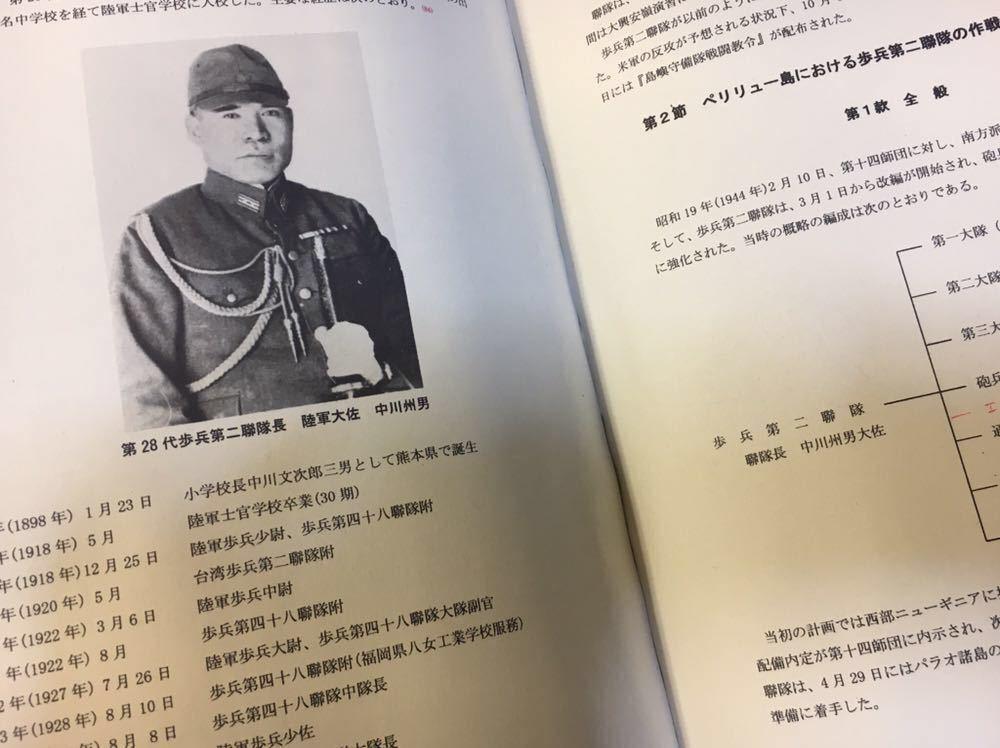 続・帝國陸軍の軍旗 歩兵騎兵聯隊軍旗の物語 第二巻 _画像5