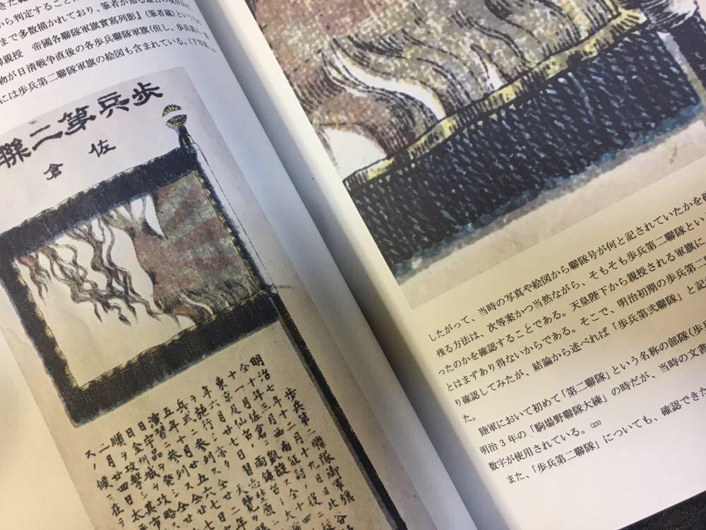 続・帝國陸軍の軍旗 歩兵騎兵聯隊軍旗の物語 第二巻 _画像6