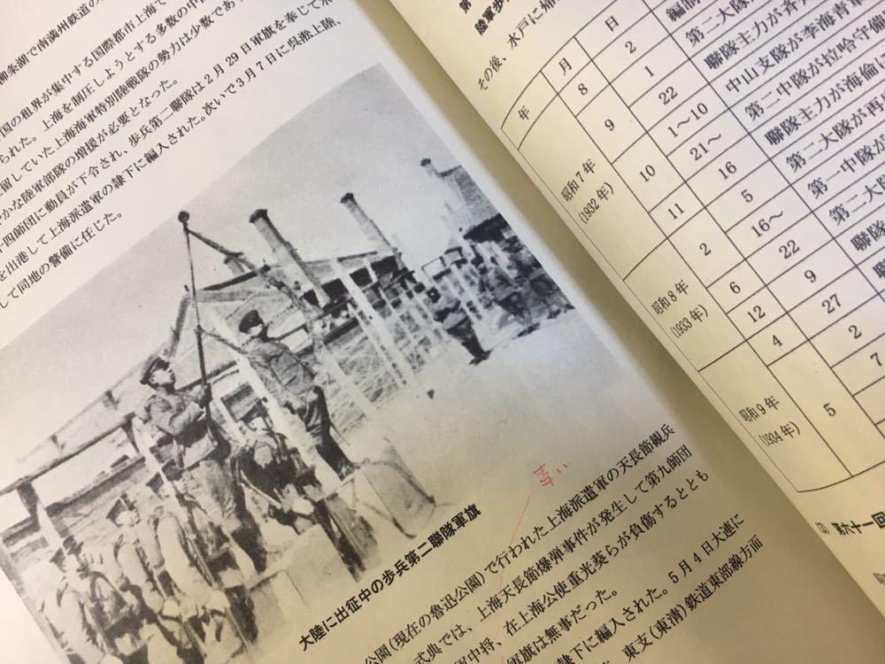続・帝國陸軍の軍旗 歩兵騎兵聯隊軍旗の物語 第二巻 _画像7