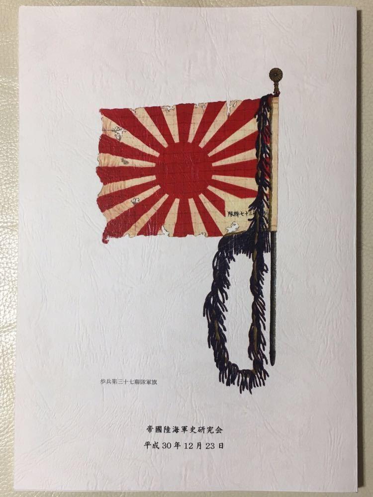 続・帝國陸軍の軍旗 歩兵騎兵聯隊軍旗の物語 第二巻 _画像2
