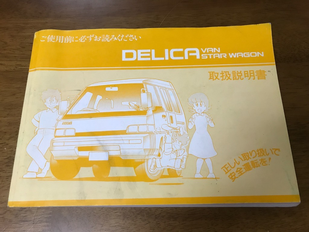Z5/ Delica Vance ta-* Wagon owner manual Mitsubishi