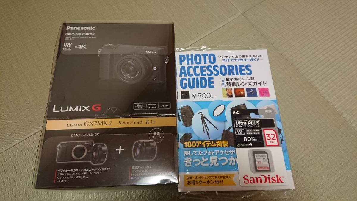 【未開封・未使用品】2019年ビックカメラ福袋 LUMIX GX7MK2スペシャルキット他