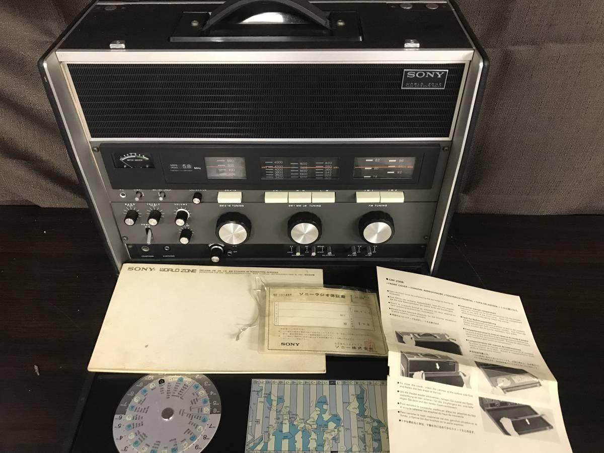 SONY 23BAND ラジオ WORLD ZONE CRF-230B 付属品あり 現状品