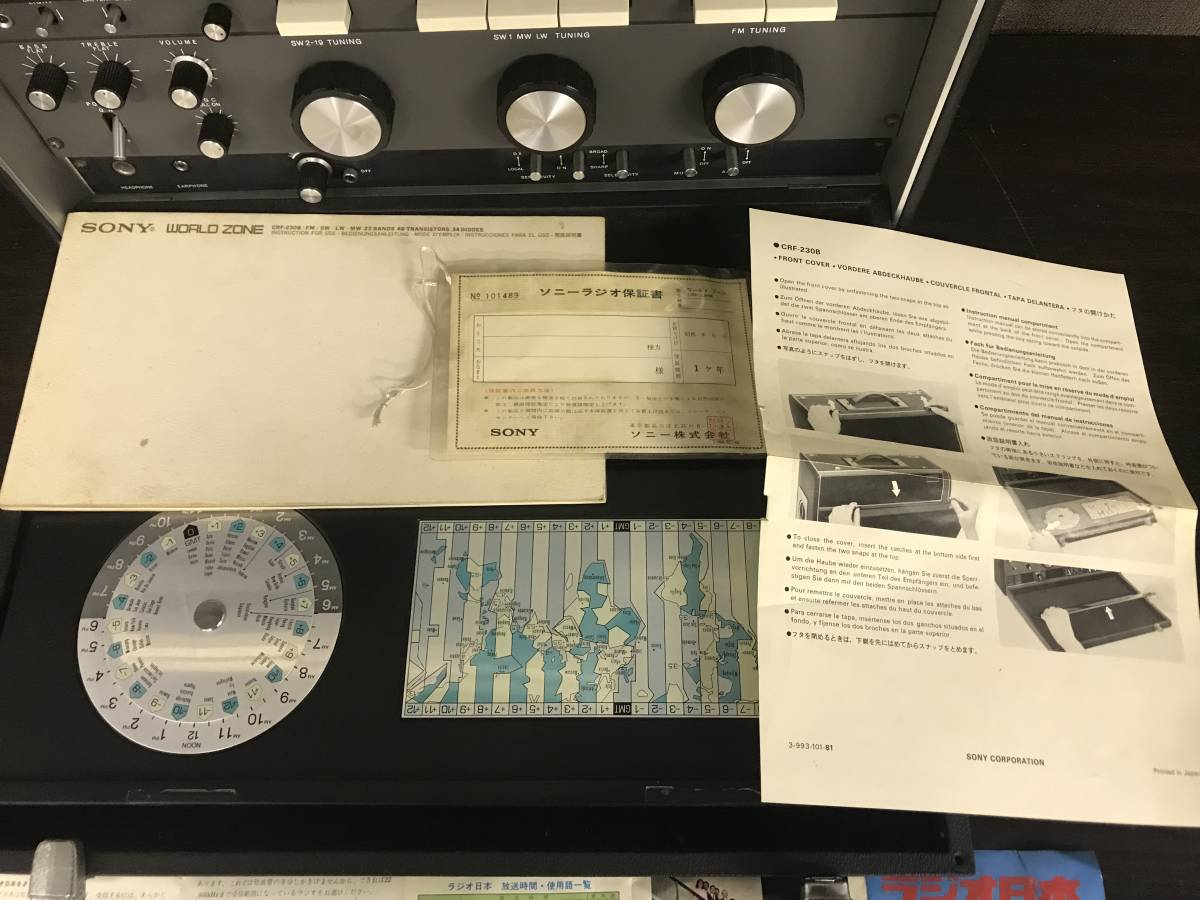 SONY 23BAND ラジオ WORLD ZONE CRF-230B 付属品あり 現状品_画像3