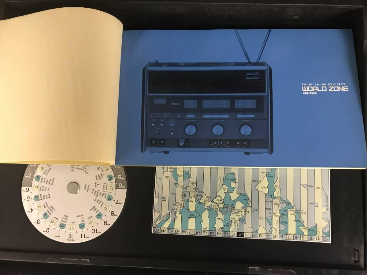 SONY 23BAND ラジオ WORLD ZONE CRF-230B 付属品あり 現状品_画像4