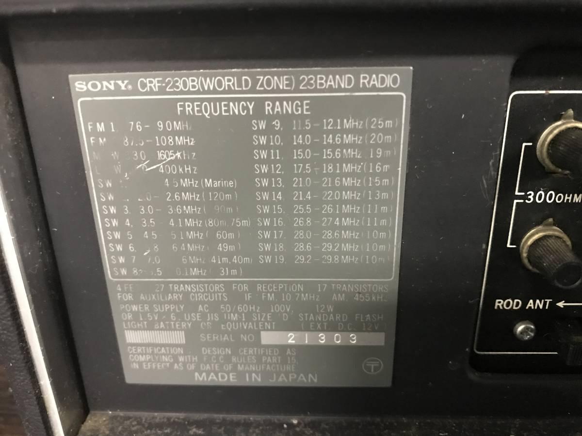 SONY 23BAND ラジオ WORLD ZONE CRF-230B 付属品あり 現状品_画像10
