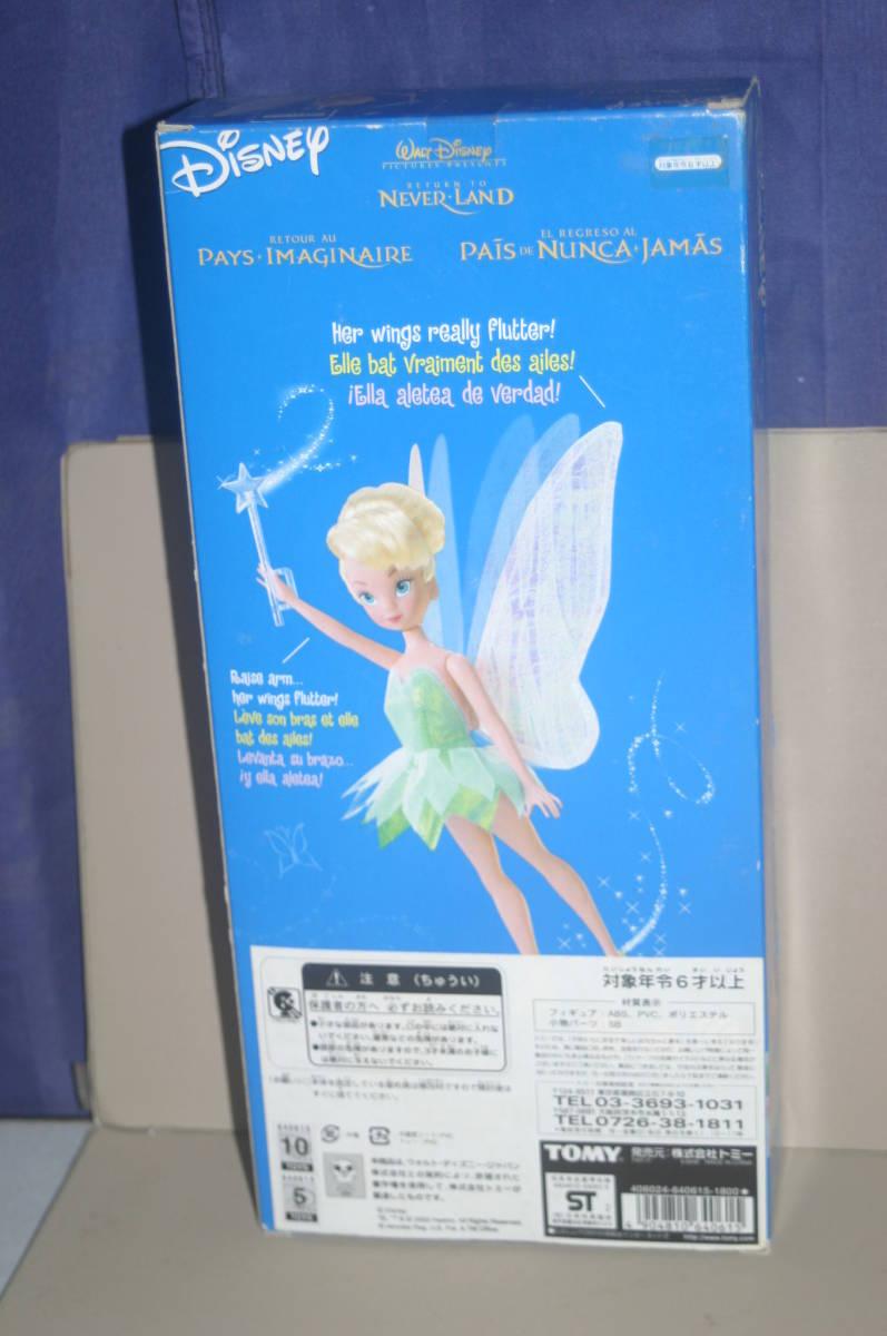ディズニー ピーターパン2 ティンカーベル スクリーンファッションドール 人形 フィギュア トミー TOMY_画像5