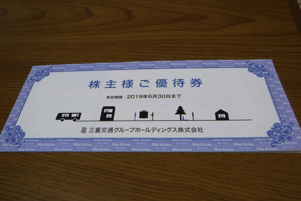 ★三重交通株主優待券1冊(100株)(送料込)★