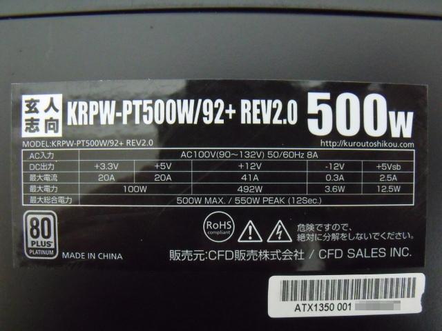 玄人志向 (KRPW-PT500W/92+ REV2.0) 500W ★80PLUSプラチナ認証電源★_画像3