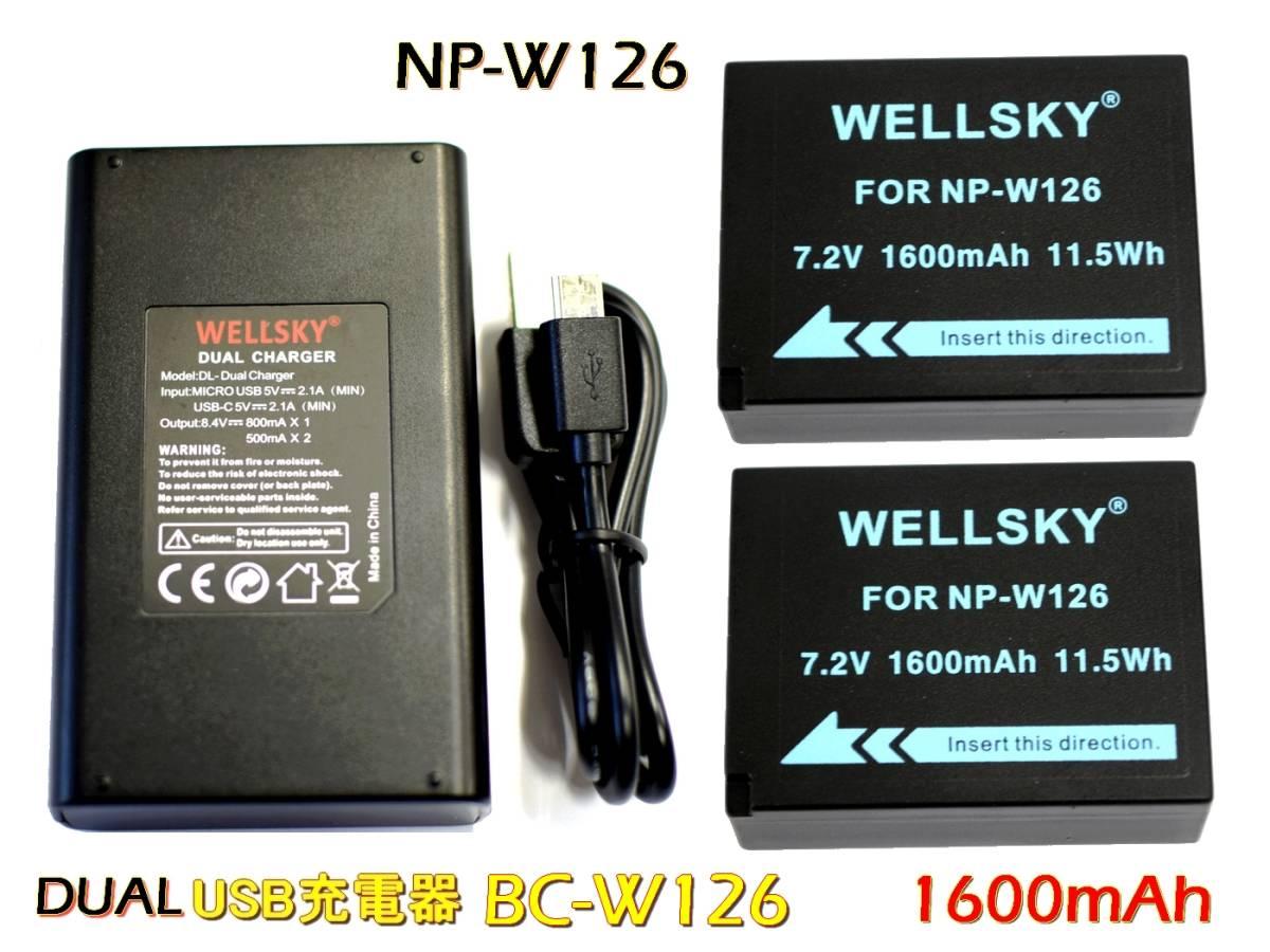 新品 FUJIFILM NP-W126 NP-W126S 互換バッテリー 2個 & デュアル USB 急速 互換充電器 バッテリーチャージャー BC-W126 BC-W126s 1個 X-A7_NP-W126 NP-W126S 2個 と デュアル 充電器