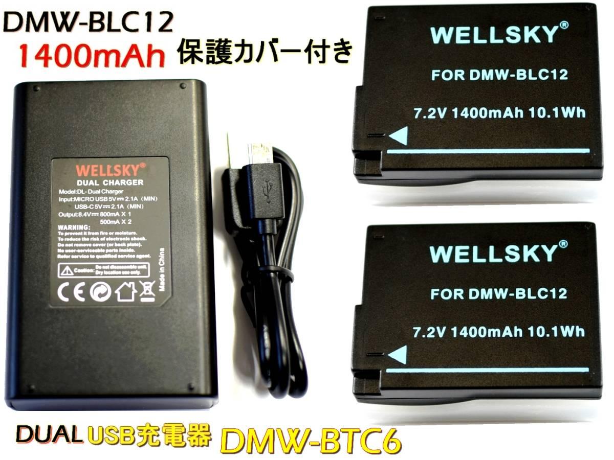 新品 Panasonic DMW-BLC12 互換バッテリー 2個 & デュアル USB 急速 互換充電器 バッテリーチャージャー DMW-BTC6 DMW-BTC12 1個 DMC-G8_DMW-BLC12 2個 デュアル充電器DMW-BTC6 1個