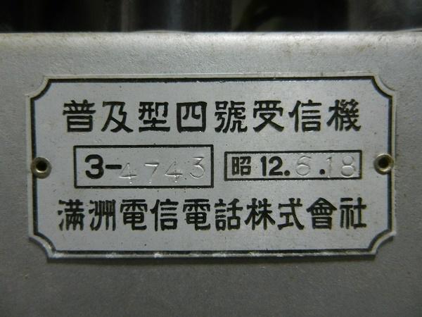 満州電信電話(株)普及四號 真空管ラジオ 説明書付き _画像5