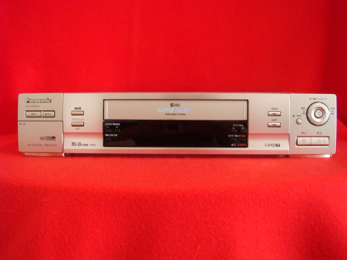 Panasonic S-VHS ビデオデッキ NV-SVB10 取扱説明書付