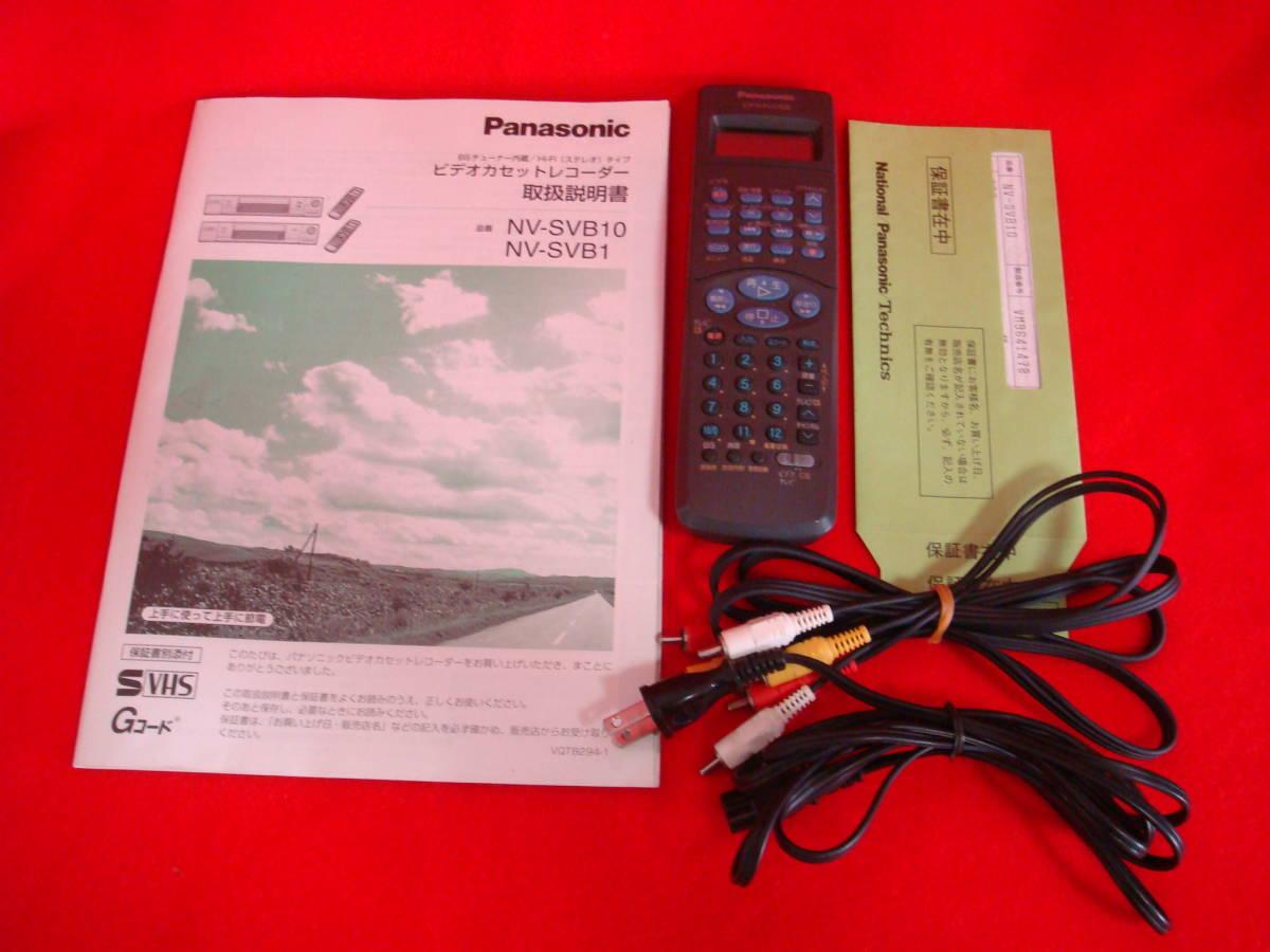 Panasonic S-VHS ビデオデッキ NV-SVB10 取扱説明書付_画像10