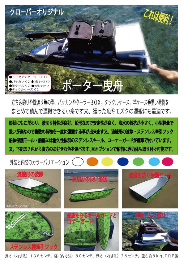 「あったら良いなを形に。販売開始!!多目的ポーター曳舟」の画像3