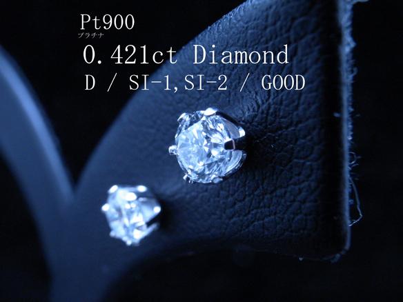 最落無!最高最上級Dカラー 0.421ct大粒天然ダイヤD/SI1,SI2/G鑑定書付
