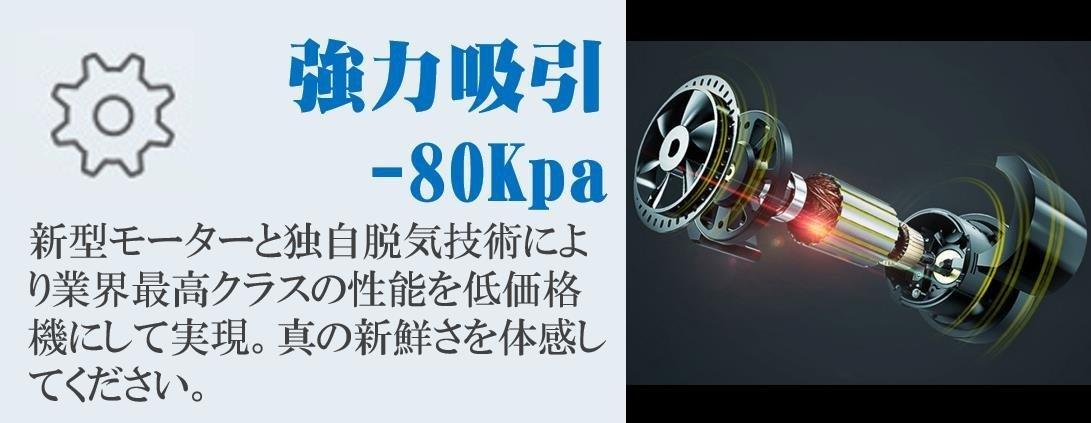 【安価な業務用真空袋対応】 フードシールド 業務用 真空パック器 【吸引力80Kpa/水物・粉物対応/高耐久】 上位モデル_画像8