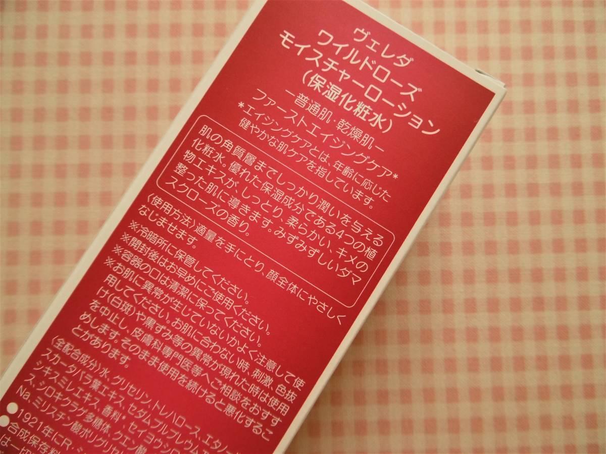 WELEDA ヴェレダ☆ワイルドローズ モイスチャーローション 2本セット 100ml 保湿化粧水 エイジングケア _画像3