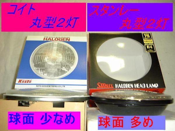 スズキ ジムニー JA11 JA12 JA22 JA71 SJ30[ JB31 JB32 シエラ]国産 丸2灯 ヘッドライト( H4 ハロゲン球交換式 丸目2灯 丸型2灯) 小糸製!44_小糸、スタンレー、レンズ球面 比較写真