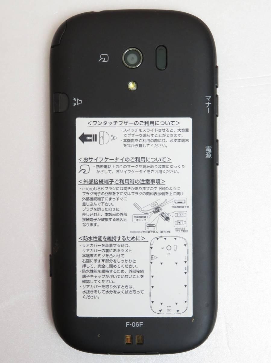 [C698] 綺麗です! ドコモ 白ロム らくらくスマートフォン3 F-06F 残債無し_画像5