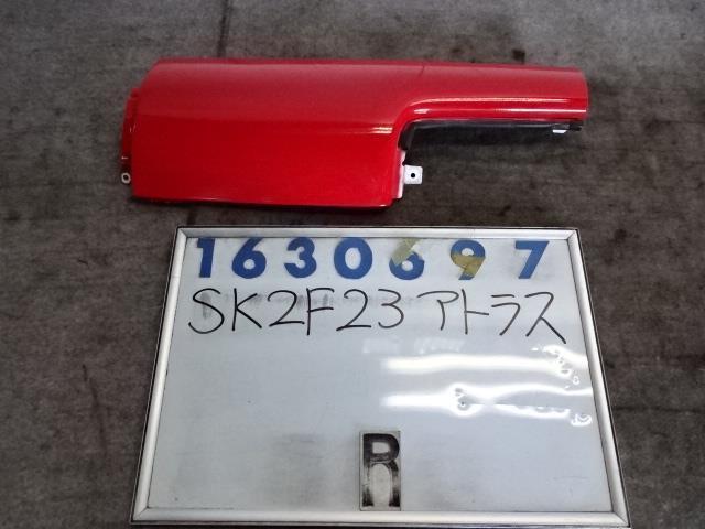 【即決】 アトラス SK2F23 右フロントコーナーパネル