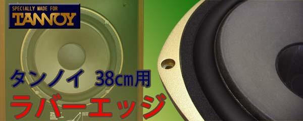 ●Tannoy 38cm ユニット用 【高耐久】 ラバーエッジ・セット:アーデン、オートグラフ、バークレー、ウェストミンスター等.HR38kit
