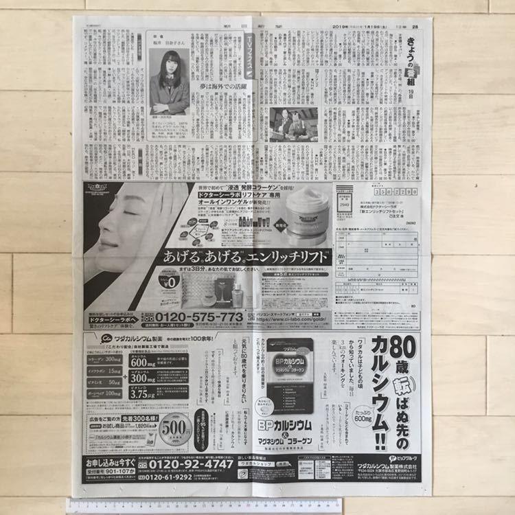 桜井日奈子ドラマ「僕の初恋をキミに捧ぐ」TVフェイス 朝日新聞記事紙面190119_画像2