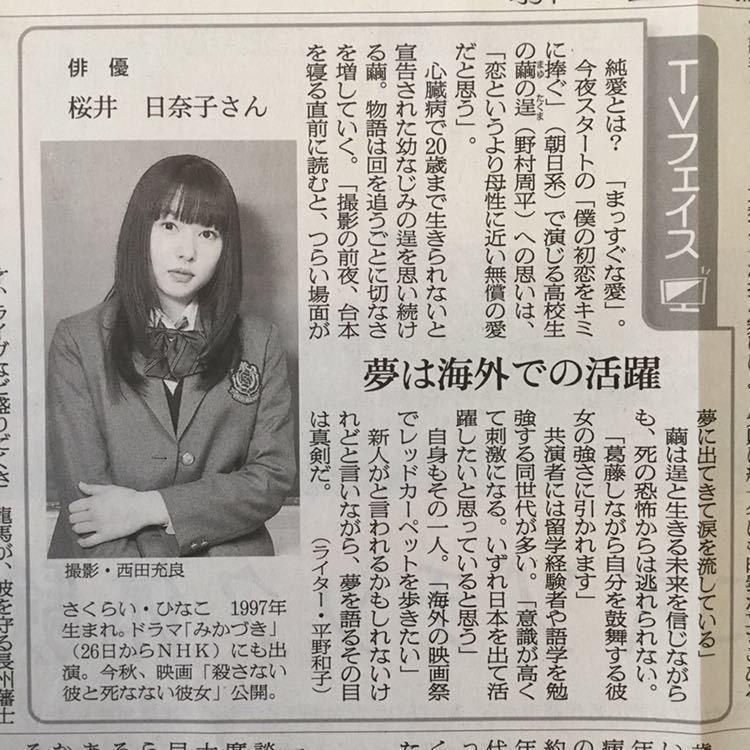 桜井日奈子ドラマ「僕の初恋をキミに捧ぐ」TVフェイス 朝日新聞記事紙面190119_画像1
