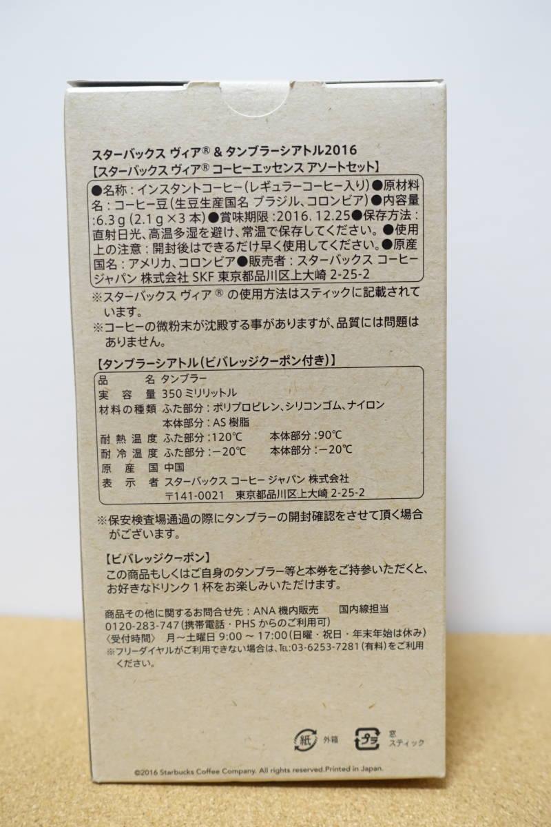 スターバックス★ANA機内販売★2016★タンブラーシアトル★限定品★未使用_画像5