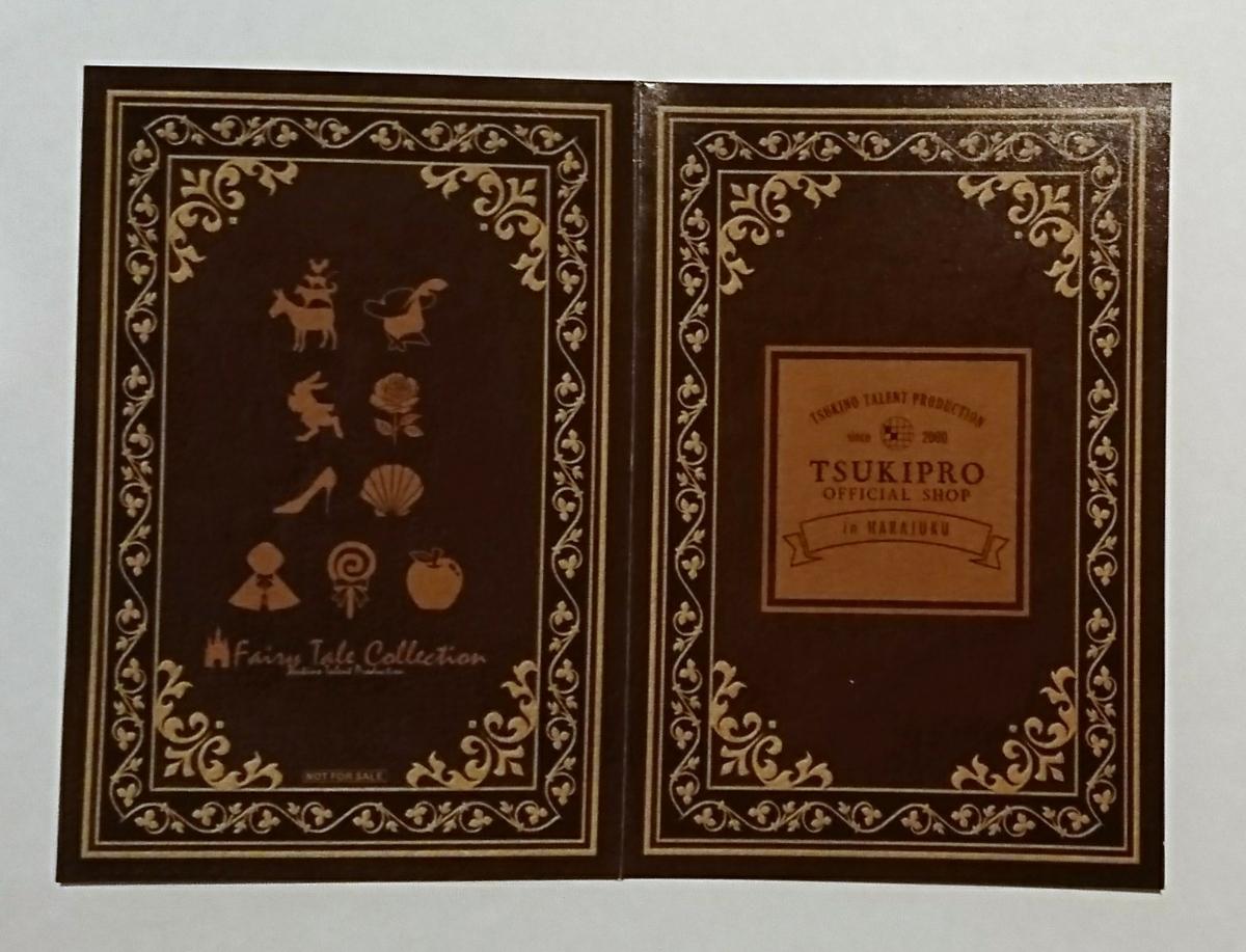 【非売品】 ツキプロショップ 原宿 購入特典 睦月始 フェアリーテイルカードコレクション ツキウタ。 ツキプロ 特典 始 FT 特典カード