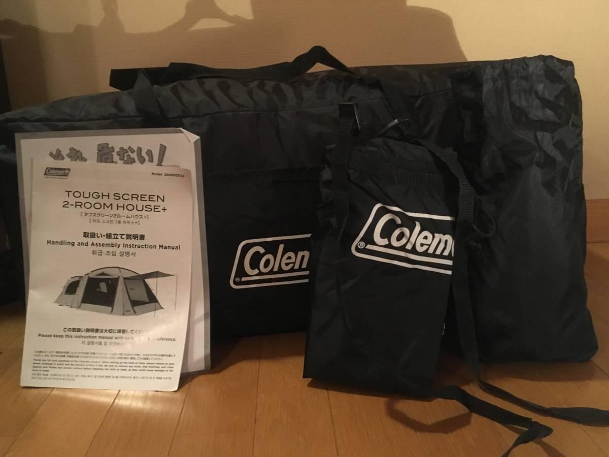 【未使用】コールマン タフスクリーン2ルームハウス+ダークルーム coleman2018モデル 【美品】_画像3