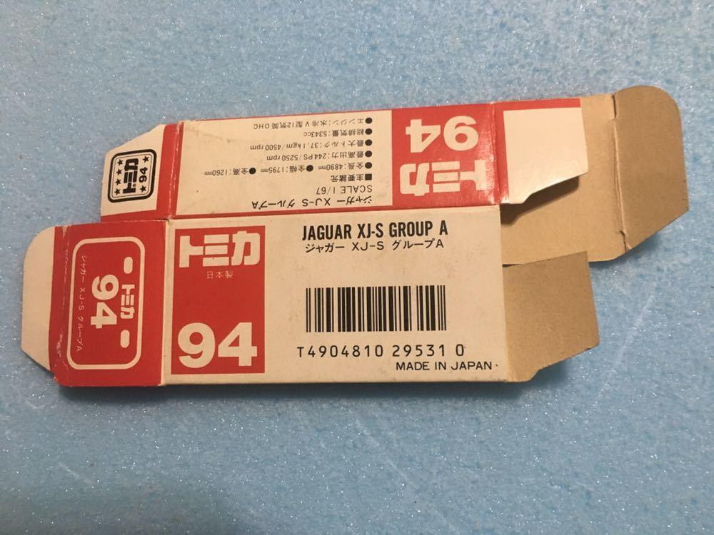 トミカ《空箱》ジャガーXJ-S グループA 日本製_画像2