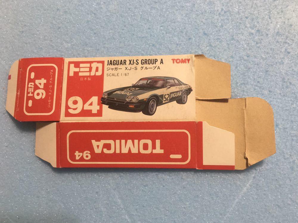 トミカ《空箱》ジャガーXJ-S グループA 日本製